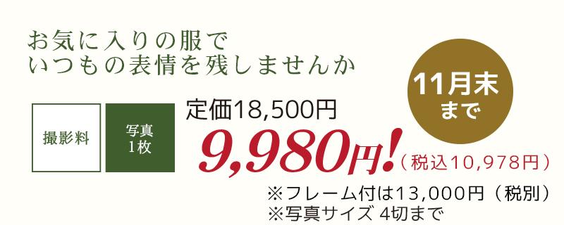 シニアフォト9980円