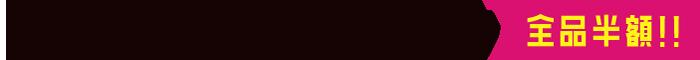 黒留袖レンタルスタートキャンペーン全品半額