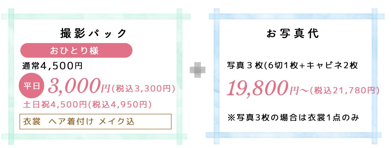 撮影パック料金平日3,000円土日祝4,500円それぞれ税別